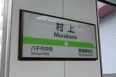 京葉高速鉄道 村上駅