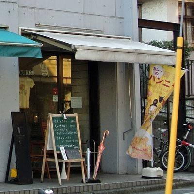 カレー店 般°若(パンニャ)