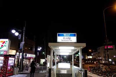 地下鉄 千川駅