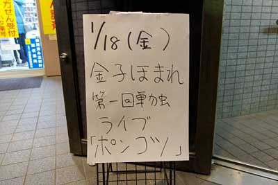 金子ほまれ 単独ライブ
