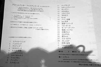 「クリームパンチ!VOL.64」香盤