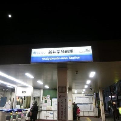 新井薬師前駅
