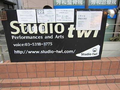 中野スタジオtwl