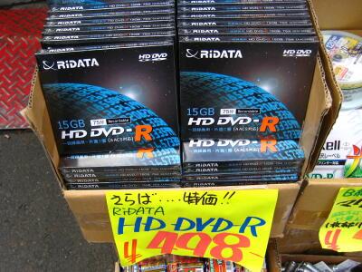 HD-DVD-R.jpg