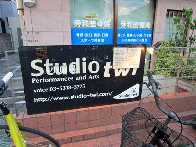 中野Studio twl