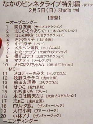 香盤 なかのピンネタライブ特別編〜女子クラス3〜