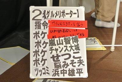 二組目、ボケ:嵐山智博・チャンス大城・せつこ・脳みそ夫、ツッコミ:浜中雄平
