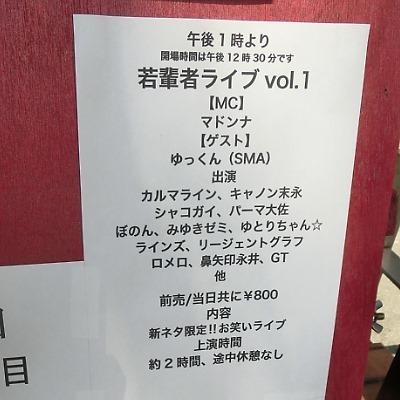若輩者ライブ Vo.1